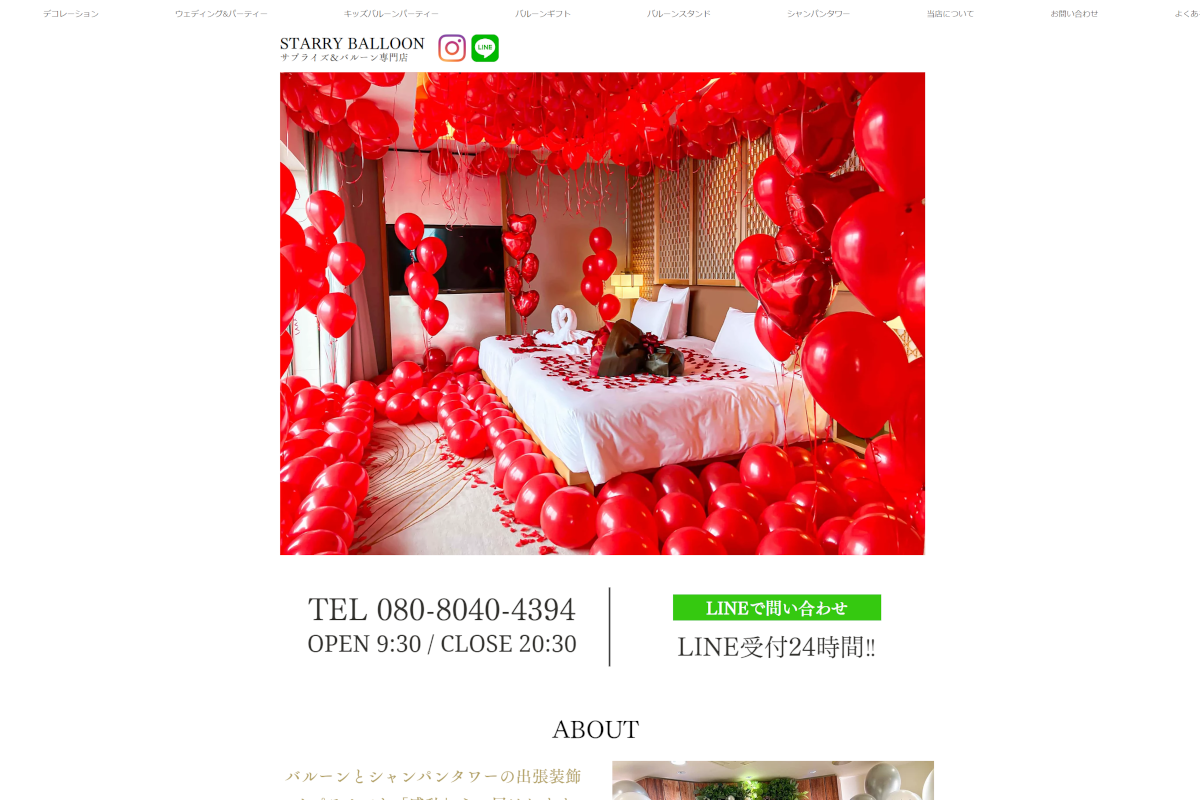 balloon-shop1