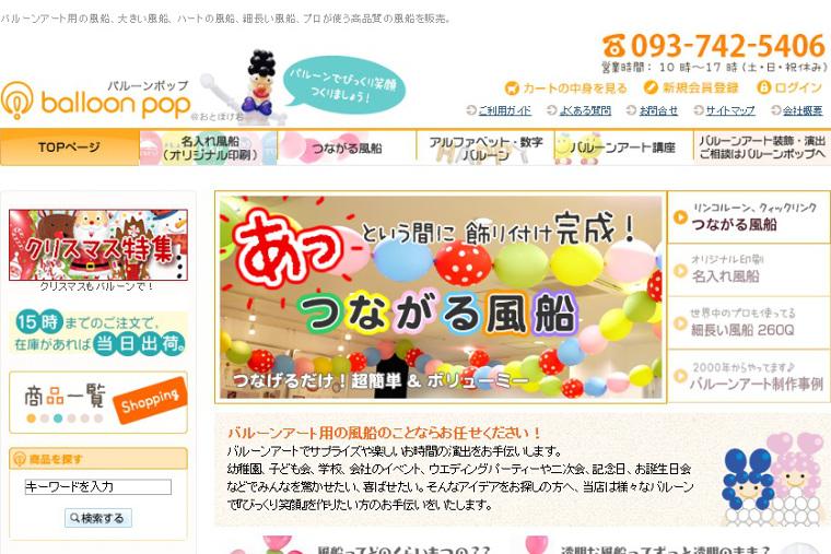 balloon-shop5