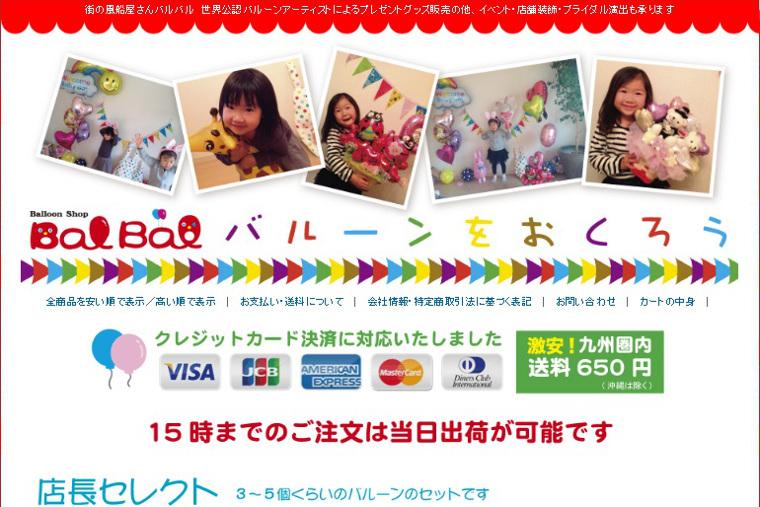 balloon-shop8