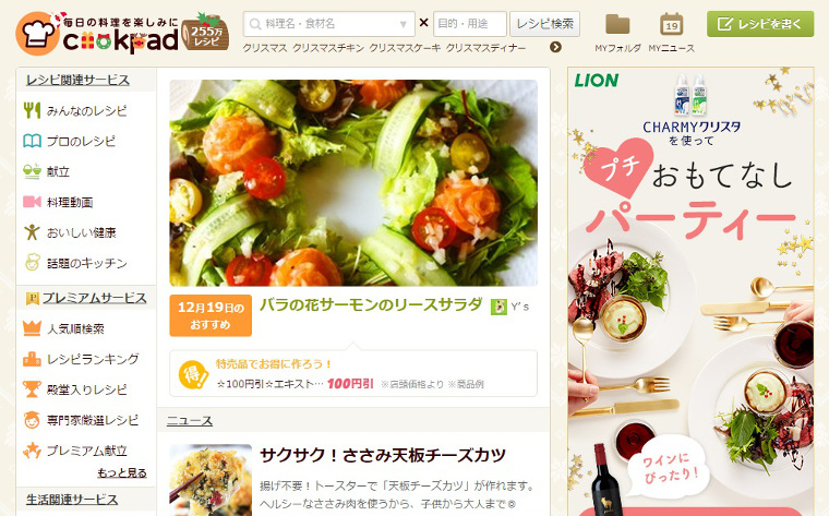 cooking-site4