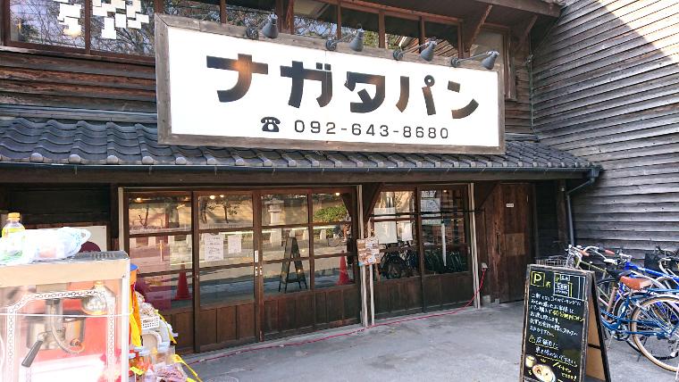 bakery-eat-in-fukuoka19