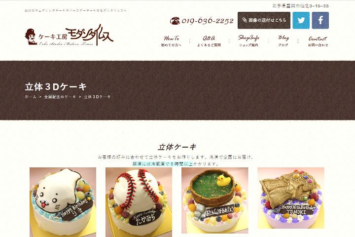 3d-cake-online-shopping4