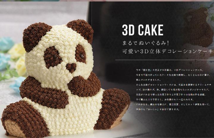 3d-cake-online-shopping5