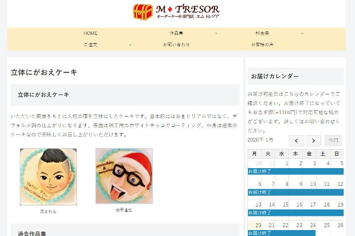 3d-cake-online-shopping7