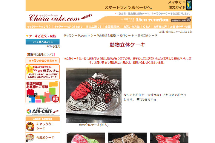3d-cake-online-shopping8