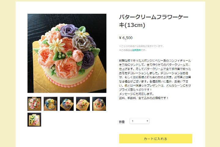 flower-cake-online-shopping1