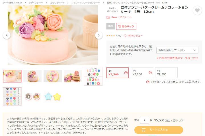 flower-cake-online-shopping2