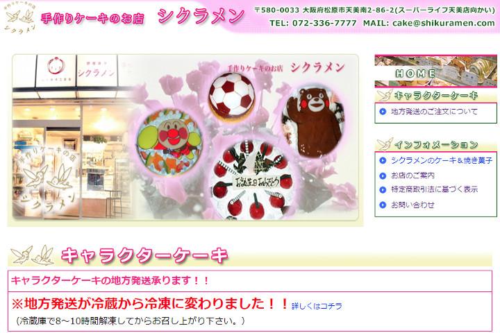 illustration-cake-online-shopping10