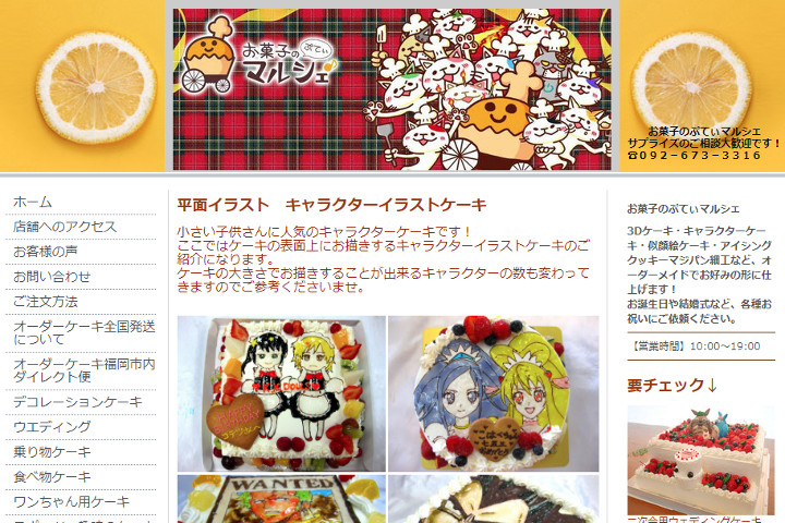 illustration-cake-online-shopping12