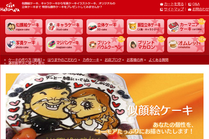 illustration-cake-online-shopping13
