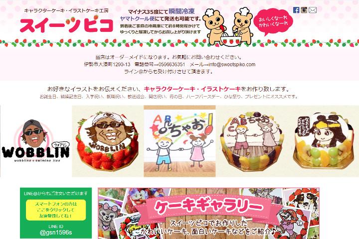 illustration-cake-online-shopping15