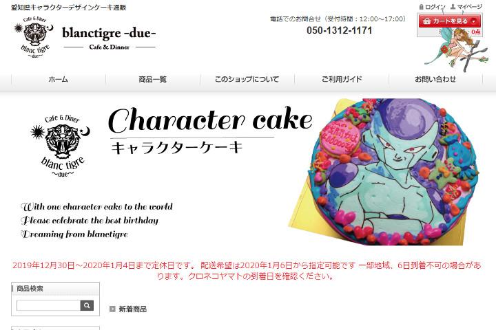 illustration-cake-online-shopping17