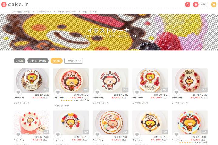 illustration-cake-online-shopping18