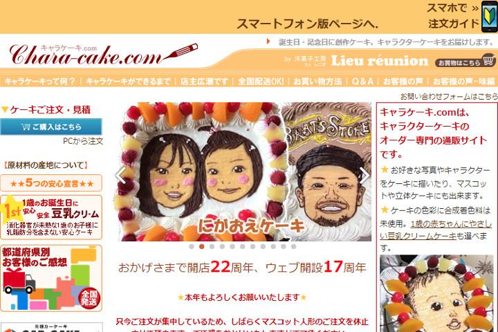 illustration-cake-online-shopping2