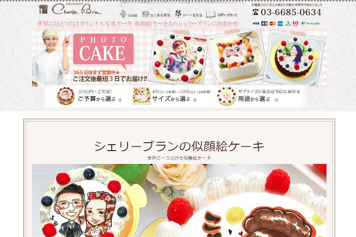 illustration-cake-online-shopping3