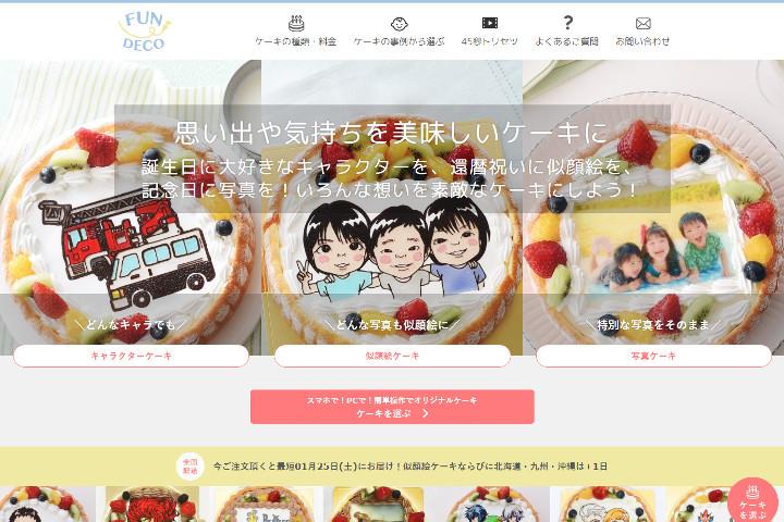illustration-cake-online-shopping4