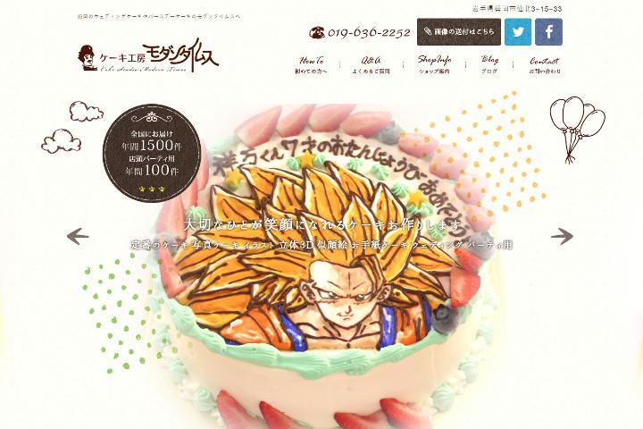 illustration-cake-online-shopping7