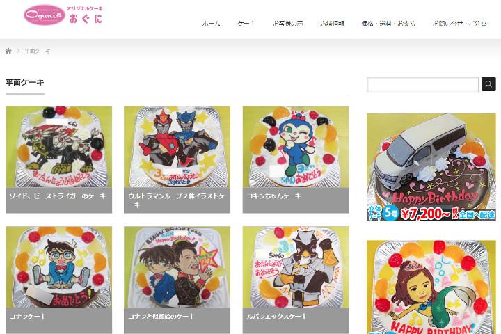 illustration-cake-online-shopping8