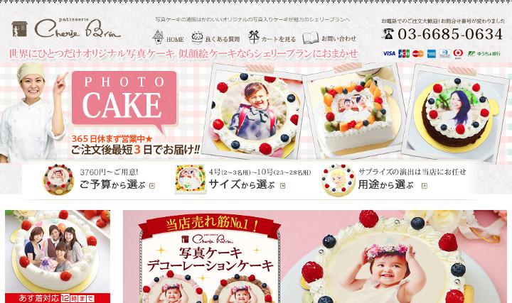 photo-cake-online-shopping1