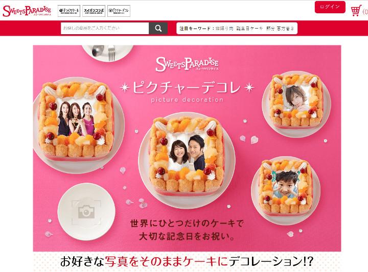 photo-cake-online-shopping2