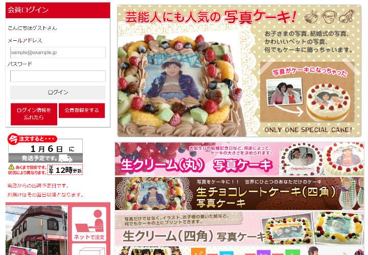 photo-cake-online-shopping3