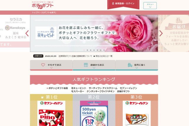 social-gift-service1