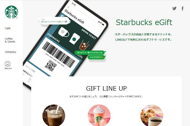 social-gift-service10