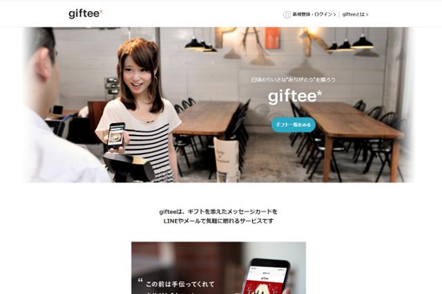 social-gift-service2