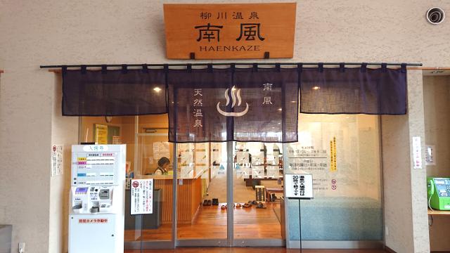family-bath-fukuoka11