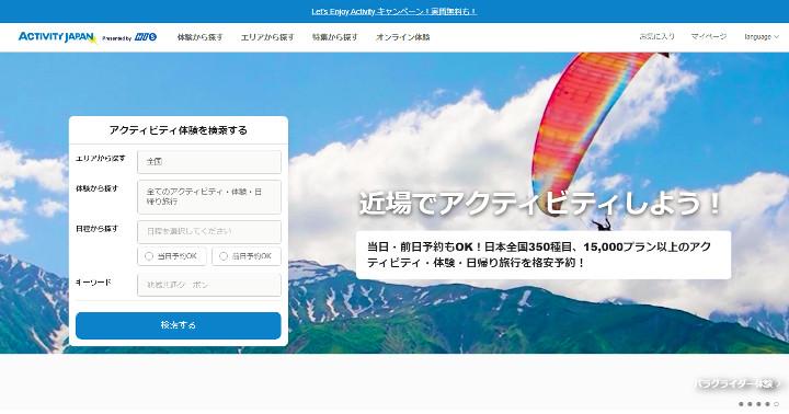 activity-reservation-japan1
