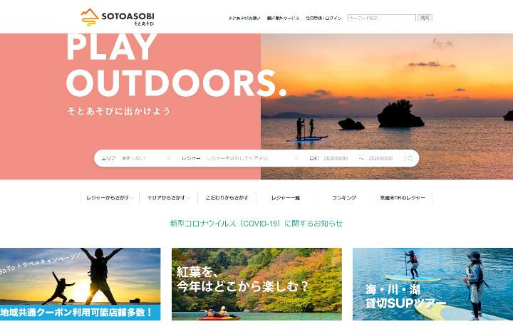 activity-reservation-japan2