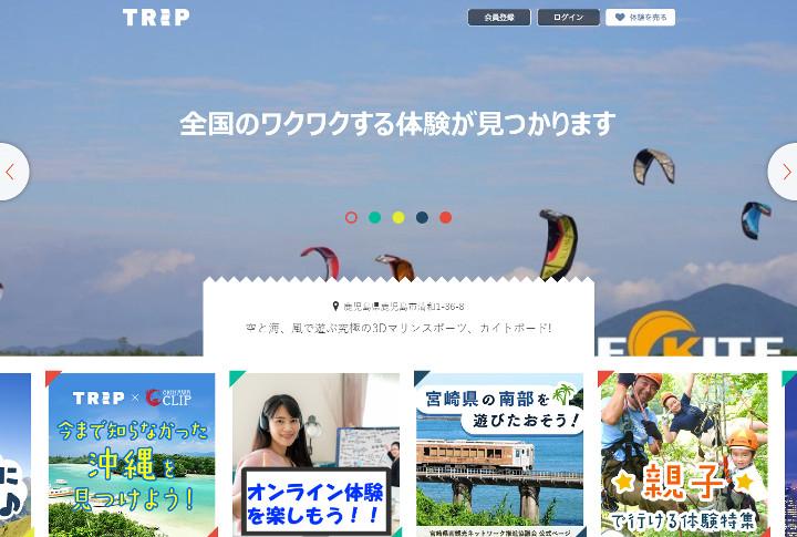activity-reservation-japan3