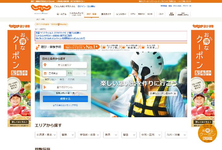 activity-reservation-japan5