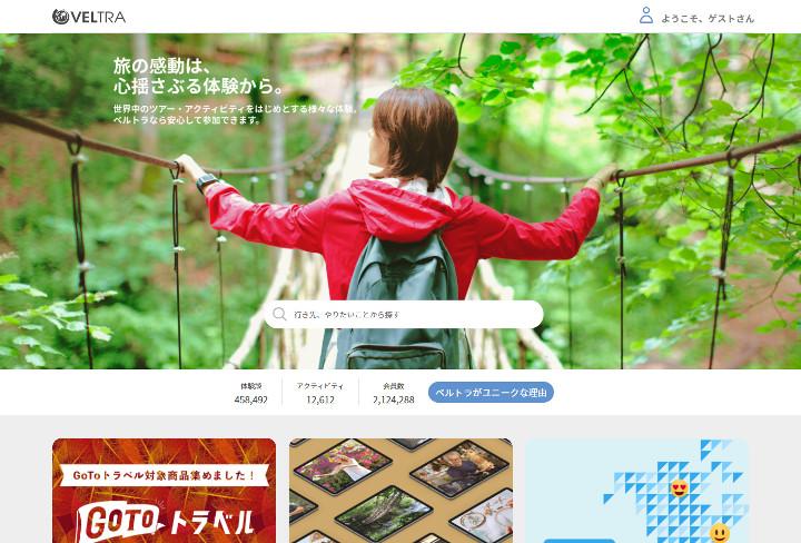 activity-reservation-japan6