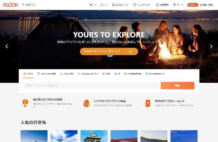 activity-reservation-japan7