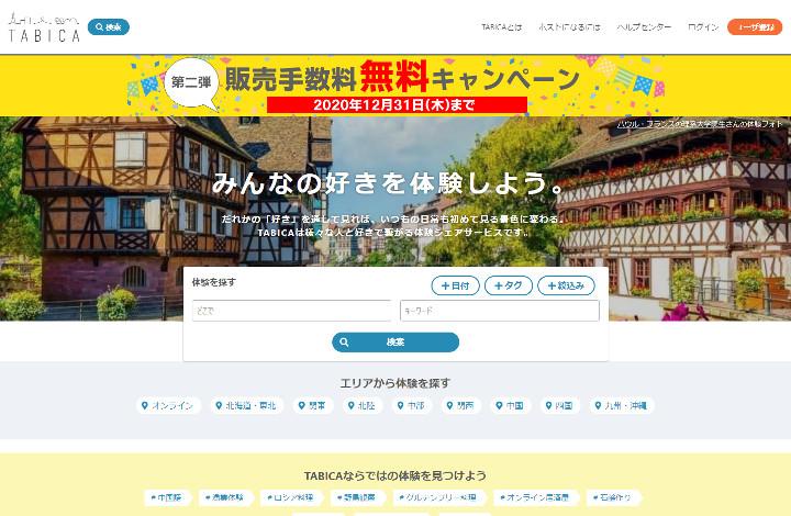 activity-reservation-japan8