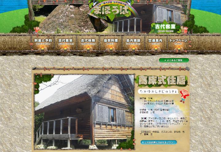 unique-hotel-chugoku-shikoku1
