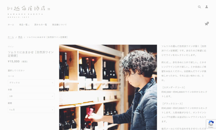 wine-subscription-box3