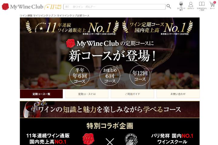 wine-subscription-box4