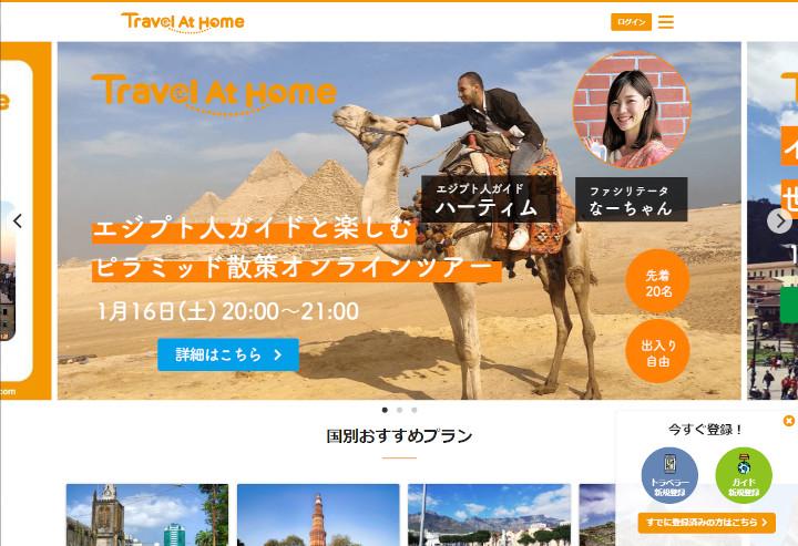online-travel10