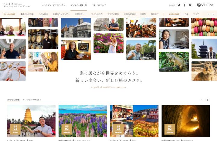 online-travel2