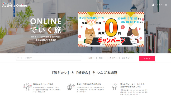 online-travel3