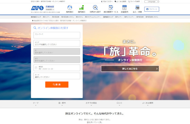 online-travel4