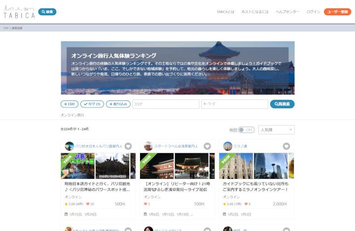 online-travel5