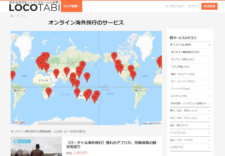 online-travel8