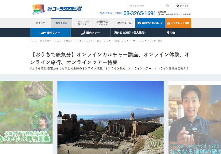 online-travel9