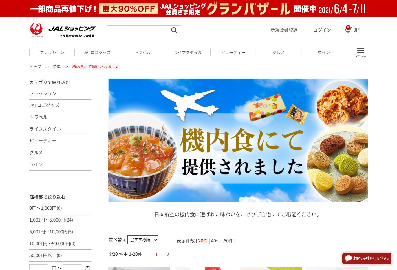 in-flight-meal2